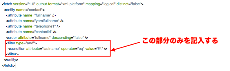 Fetch XMLから条件部分を抽出