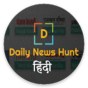 Daily News Stand : Hindi News papers APK