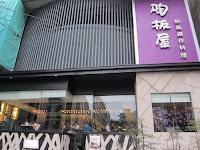 陶板屋和風創作料理_台南忠義店
