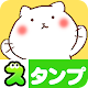 Nyanko Stickers Free (app)