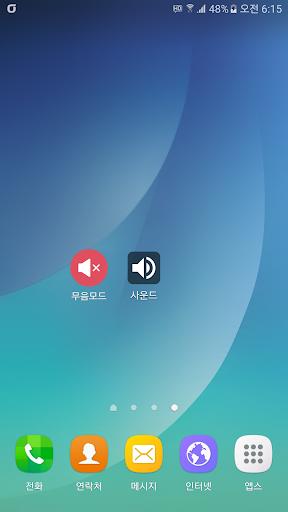무음모드 (순정 무음카메라) app for Android screenshot