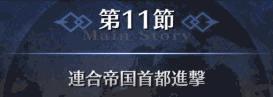 第11節_連合帝国首都進撃