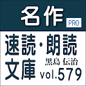 名作速読朗読文庫vol.579黒島 伝治全集1読上機能付きProfessional版 icon