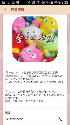 ハンドメイドアクセサリー・布ぞうりの通販【kicky】のおすすめ画像2