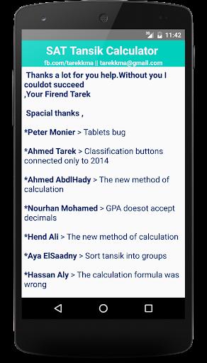 玩工具App|SAT Tansik Calculator免費|APP試玩