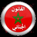 القانون الجنائي المغربي 2015 icon