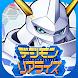 デジモンリアライズ Android