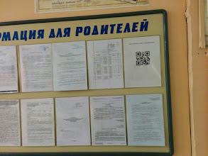 Photo: Не часто увидишь на информационной доске школы QR-код её сайта. Вот так сразу и не вспомнилось ничего