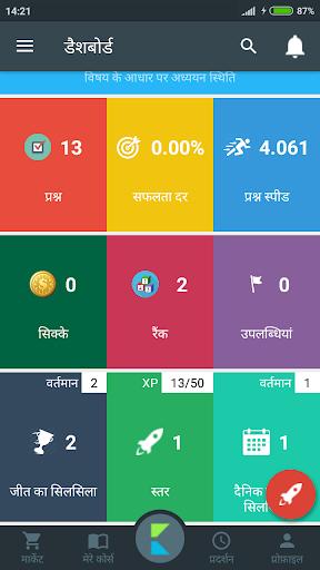 IAS, RAS - Geetanjali Academy screenshot 4