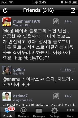 트위터 어플