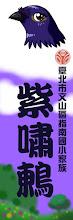 Photo: 紫嘯鶇(書籤正面)