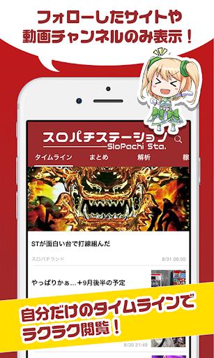 無料娱乐Appのスロパチステーション - パチンコスロットブログ・動画まとめ|記事Game