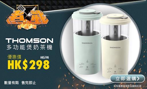 Thomson 多功能煲奶茶機_工作區域 1.jpg