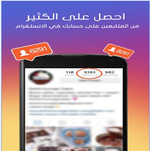 زيادة متابعين انستقرام مجانا 2 screenshot