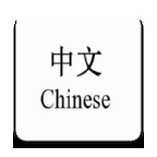 Chinese Language read 04