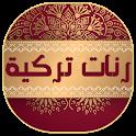رنات تركية حزينة روعة بدون انترنت icon