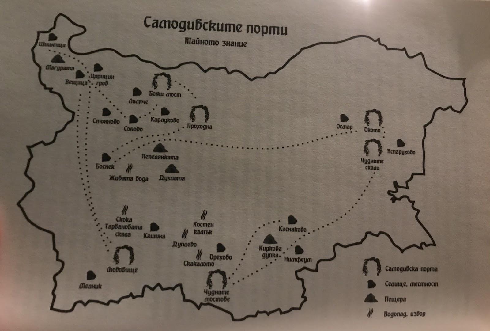 Карта на самодивски места