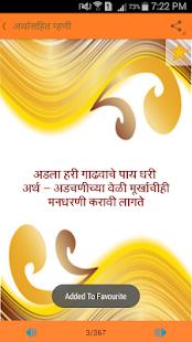 Marathi Mhani - náhled