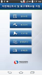 자연재난조사 및 복구계획수립 지침 (2015년)- screenshot thumbnail
