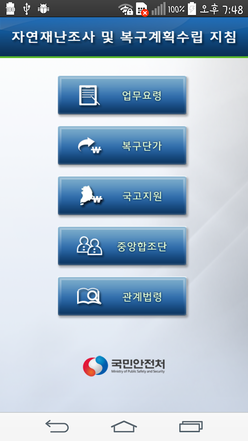 자연재난조사 및 복구계획수립 지침 (2015년)- screenshot