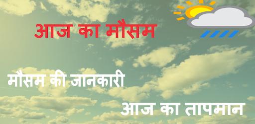 Aaj Ka Mausam : Aaj Ka Tapman, Mausam Ki Jankari app (apk) free