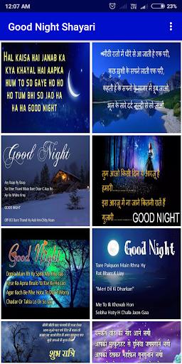 Good Night Shayari 1.4 screenshots 1