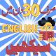 Learn English in Urdu