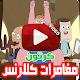 كرتون كلارنس الجديد بالفيديو - رسوم متحركة بالعربي Download on Windows