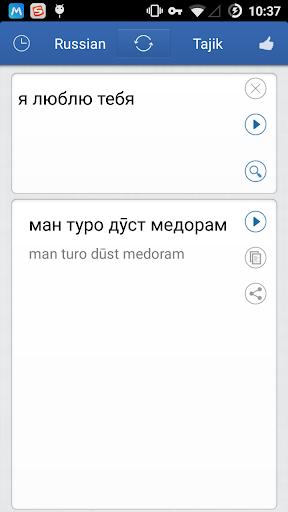 タジクロシア翻訳