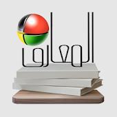 مكتبة المعارف الاسلامية