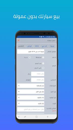 Syarah - Saudi Cars marketplace 1.9.94 Screenshots 4