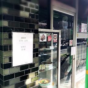 あの吉永小百合さんが今でも通う街中華の名店 / 東京都新宿区馬場下町の「メルシー」