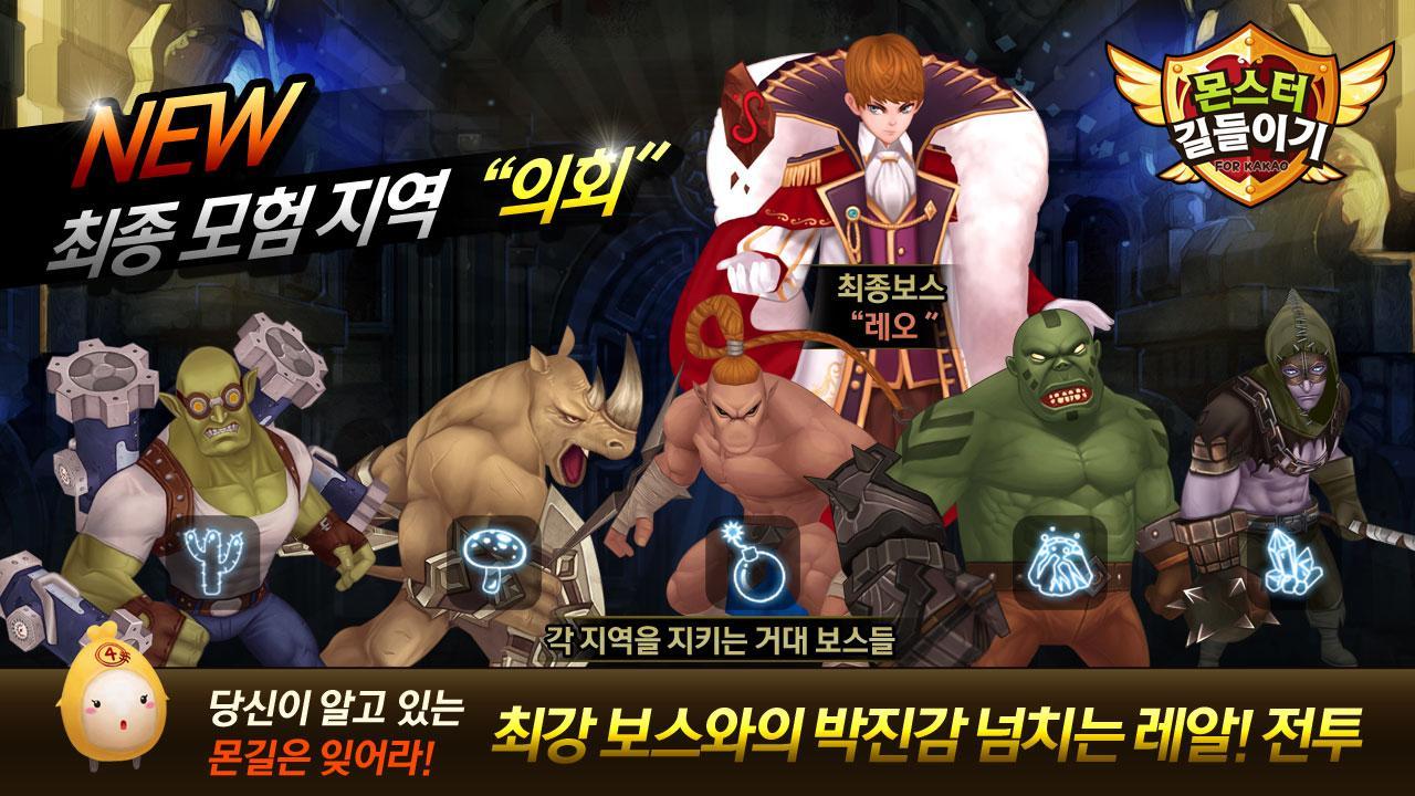 몬스터 길들이기 for Kakao - screenshot