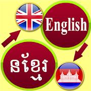 English to Khmer Translation