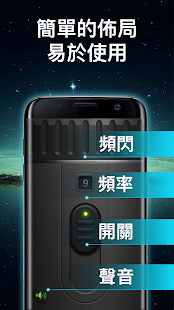 超亮手電筒 Screenshot