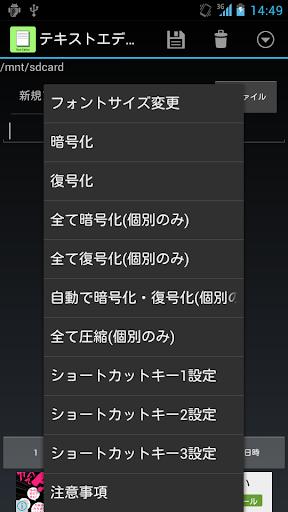 u30c6u30adu30b9u30c8u30a8u30c7u30a3u30bf(u6697u53f7u5316u30fbu5727u7e2e) 1.03 Windows u7528 2