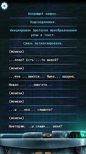 Lifeline. Белая мгла Screenshot
