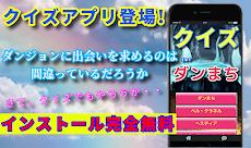 クイズforダンまち ライトノベル映画アニメ作品 無料ゲームアプリのおすすめ画像1