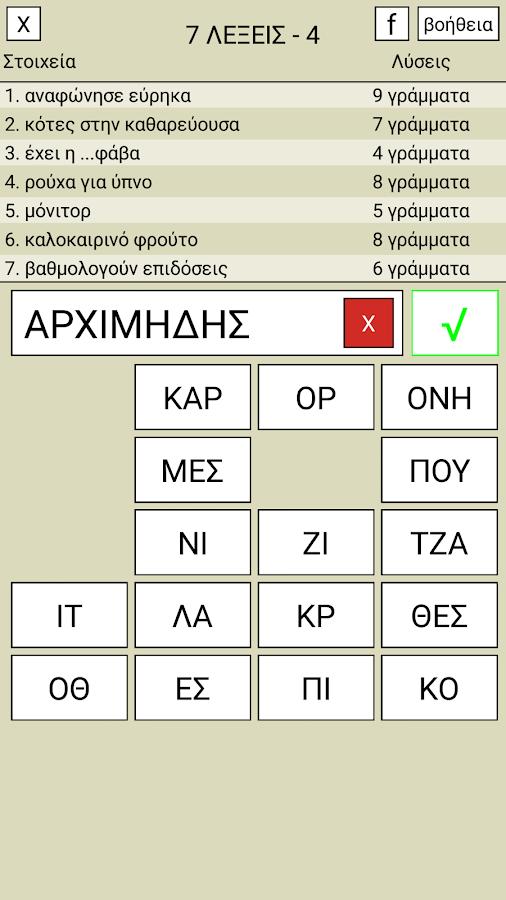 7 Λέξεις - στιγμιότυπο οθόνης