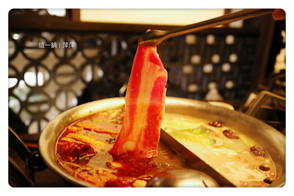 這一鍋皇室秘藏鍋物(中山北殿) ~ 鴛鴦鍋❤老火湯頭✖️麻辣 - 捷運民權西路站
