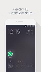 T전화 - 스팸차단, 녹음, 콜라 영상통화, 전화번호 검색, 로밍, baro(바로) 8.5.0 (8509) (Arm64-v8a + Armeabi-v7a)