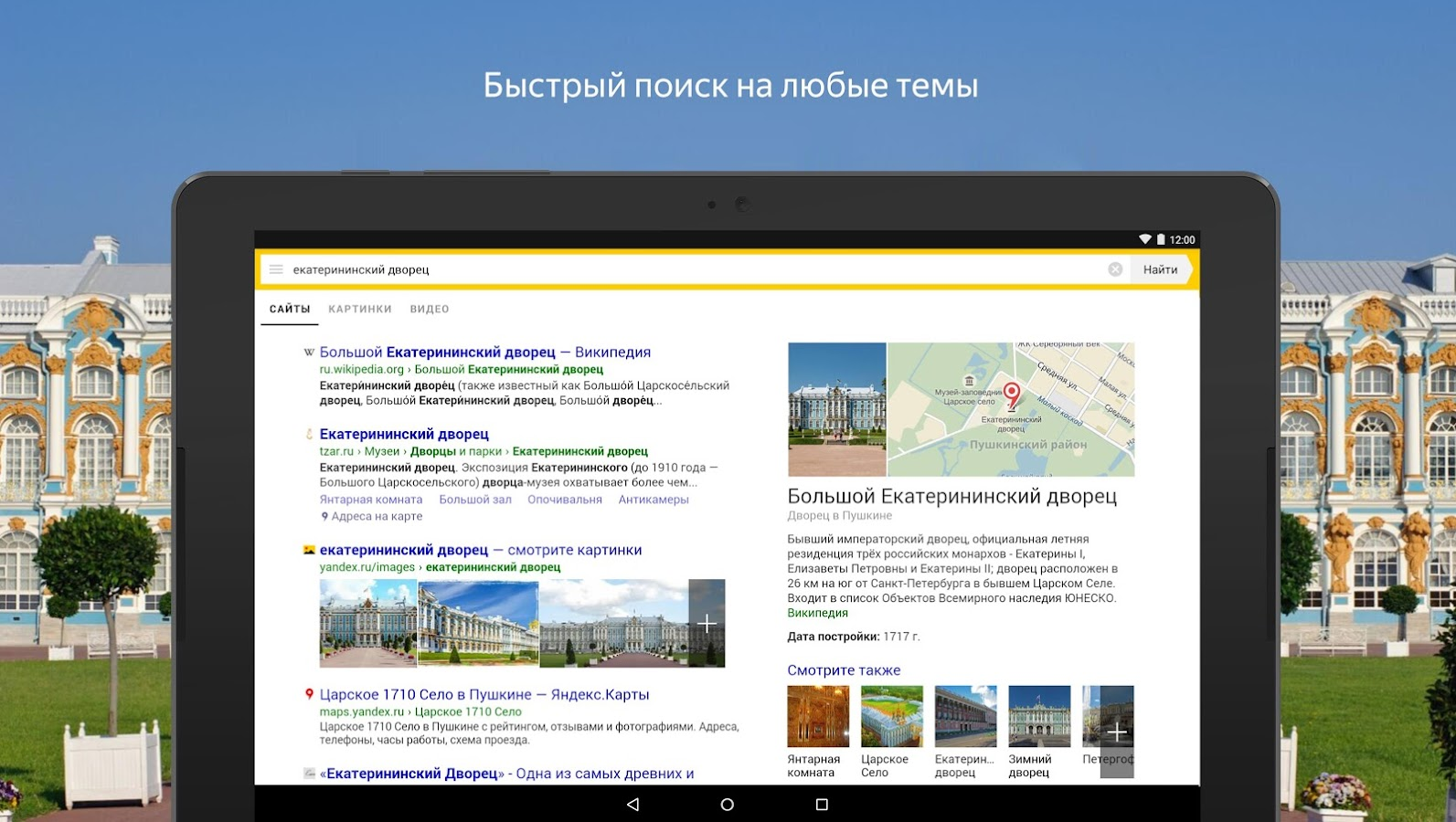 Yandex- screenshot