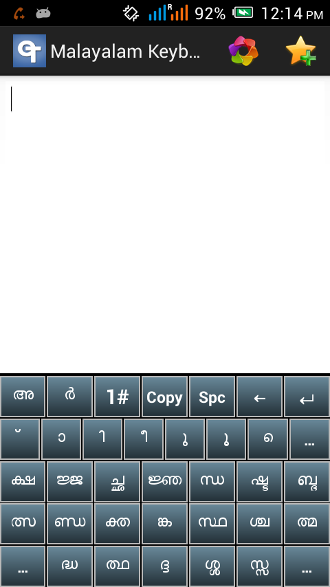 Malayalam Keyboard- screenshot