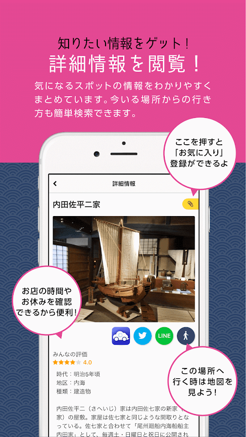 Minamichita Cultural Heritage- screenshot