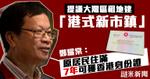 提議大灣區租地建「港式新市鎮」 鄭耀棠:原居民住滿7年可獲香港身份證
