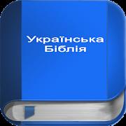 App Icon for Українська Біблія PRO App in Czech Republic Google Play Store
