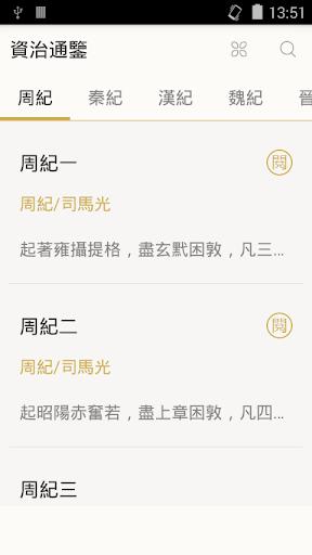 玩免費書籍APP|下載資治通鑒(簡稱通鑒) app不用錢|硬是要APP