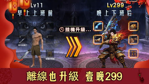Screenshot for 決戰!龍城——春節行大運 神裝滾滾來 in Hong Kong Play Store