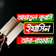 arrahman sura yasin bangla ayatul kursi bangla Download on Windows