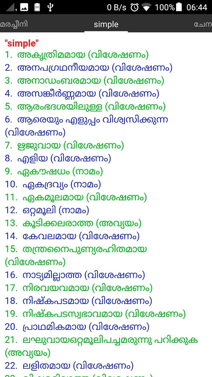 Malayalam Dictionary Ultimate v0 90007 For Android APK
